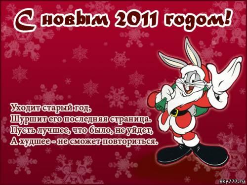 Поздравительная открытка 2011 год