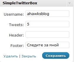 simpletwitterbox