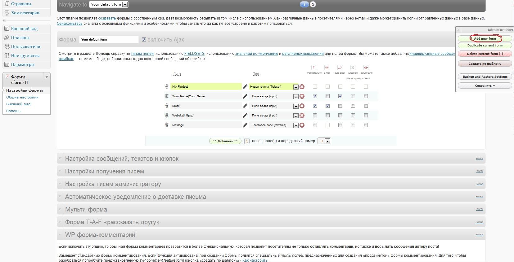 Как сделать форму запроса в html
