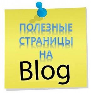 блог.мой
