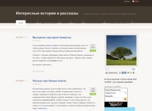 blograsskazov