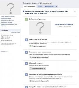 новая страница facebook