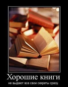 Хорошая книга