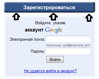 Зарегистрироваться на гугле