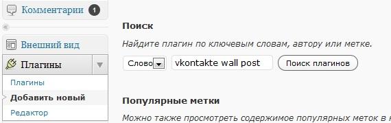 vkontakte wall post