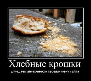 Breadcrumb хлебные крошки