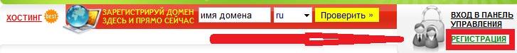 регистрации домена в зоне .ru