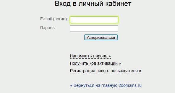 регистрации домена за 99 рублей