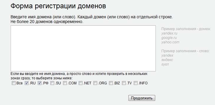 Инструкция по регистрации домена в зоне .ru и .рф за 99 рублей