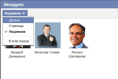 подписки в Facebook