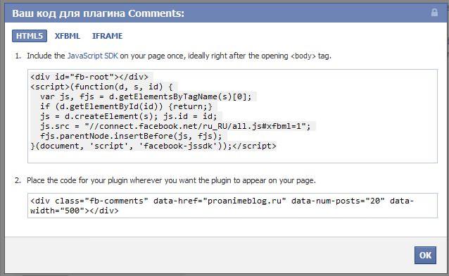 форма комментариев Facebook
