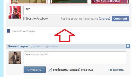 комментариев Facebook на сайт