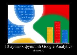Новые функции Google Analytics