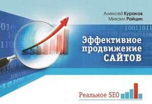 Эффективное продвижение сайтов в Яндекс